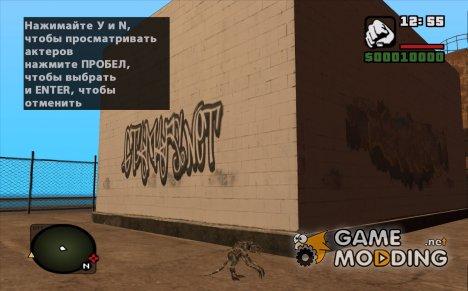 Тушканчик из S.T.A.L.K.E.R for GTA San Andreas