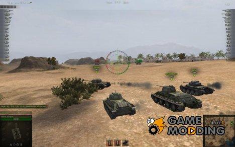 Снайперский, Аркадный и Арт прицелы 0.7.0 for World of Tanks