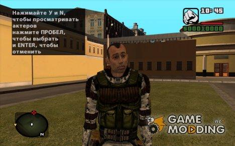 Стрелок в комбинезоне Монолита из S.T.A.L.K.E.R for GTA San Andreas