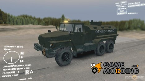 Урал 4320 Бензовоз for Spintires DEMO 2013