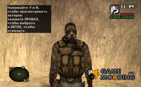 Зомби-наемник из S.T.A.L.K.E.R for GTA San Andreas