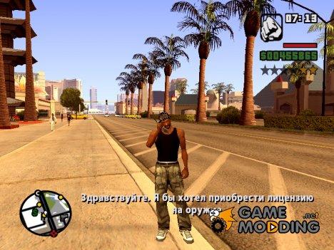 Лицензия на использование оружия для GTA San Andreas