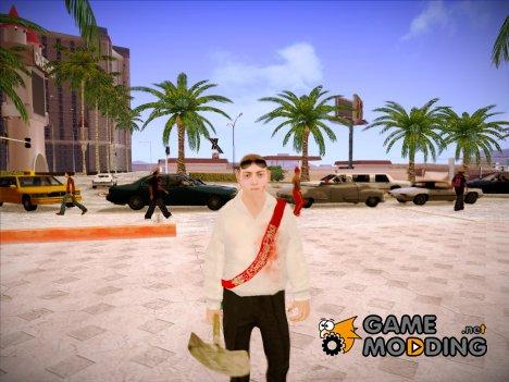 Выпускник 2013 (Гамазавр) для GTA San Andreas