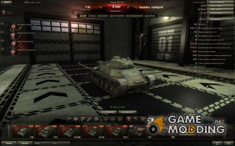 Базовый ангар World of Tanks for World of Tanks