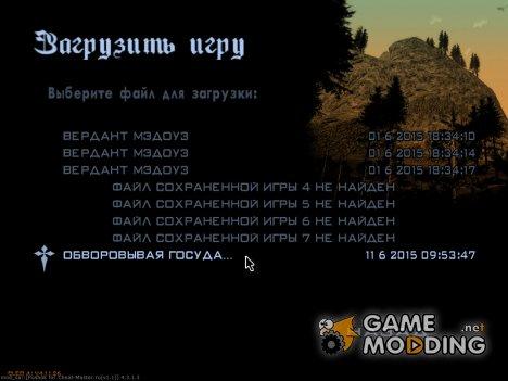 Сохранение №8 пройдены все миссии Райдера for GTA San Andreas