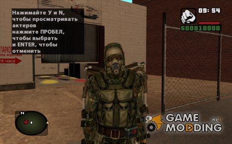 Свободовец в облегченном экзоскелете v.1 для GTA San Andreas
