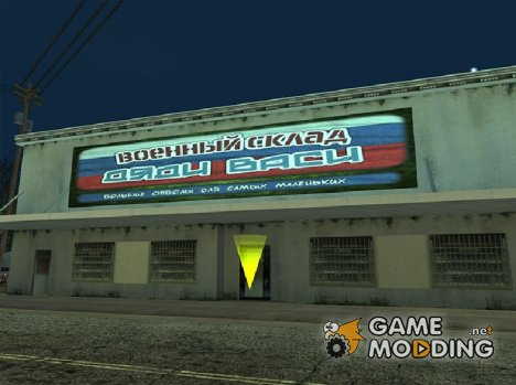 New AMMU-NATION Stores for GTA San Andreas