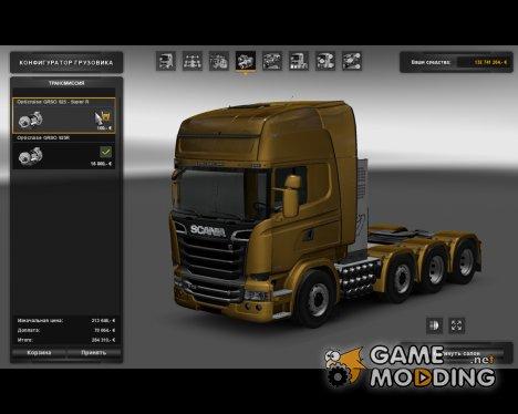 Полный привод, двигатели 4000 л.с и КПП для Euro Truck Simulator 2