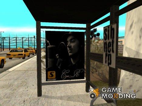 Новая  остановка for GTA San Andreas