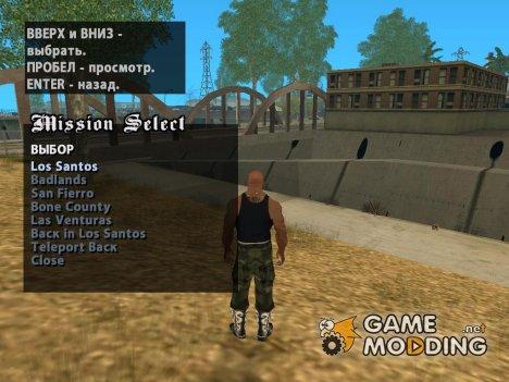 Заново пройти любую миссию для GTA San Andreas