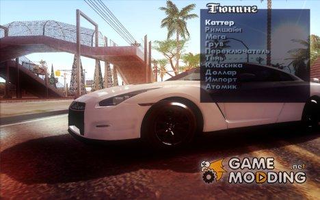 Тюнинг машины в любом месте для GTA San Andreas(смена клавиши) для GTA San Andreas