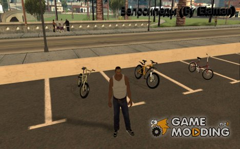 Пак велосипедов от Elaman24 для GTA San Andreas