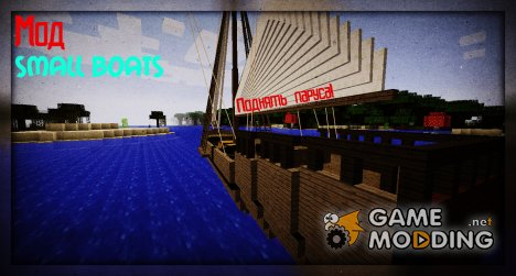 Small Boats Mod for Minecraft