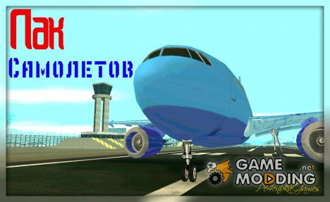 Самолёты от Pe4enbkaGames for GTA San Andreas