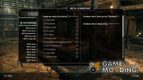 SkyComplete - Automatically Track Quests - Locations - Books - SkyComplete - Квесты, Локации, Книги 1.20 for TES V Skyrim