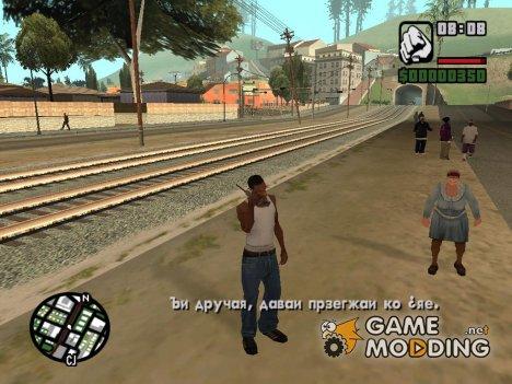 Заводить друзей for GTA San Andreas