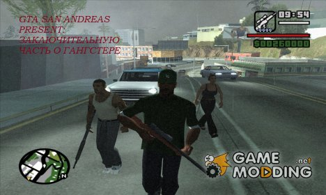 Гангстер. Часть 3 (финал) для GTA San Andreas