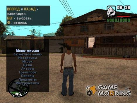Русификатор и русскоязычный шрифт для Dyom 8.1 for GTA San Andreas