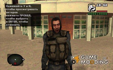 Зомбированный наёмник из S.T.A.L.K.E.R v.1 для GTA San Andreas