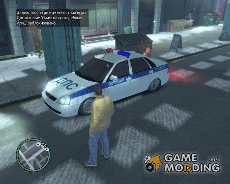 Пак русских спецслужб для GTA 4
