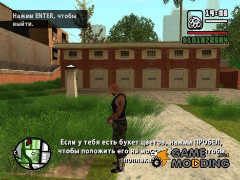 Посетить могилу матери v2 for GTA San Andreas