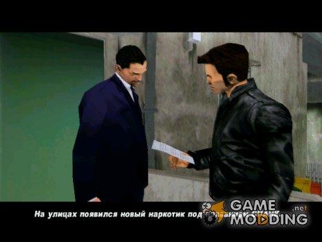 Руссификатор от Бука (без замены текстур) for GTA 3