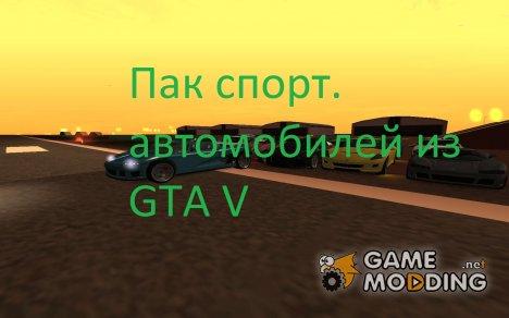 Пак спортивных машин в стиле GTA V для GTA San Andreas