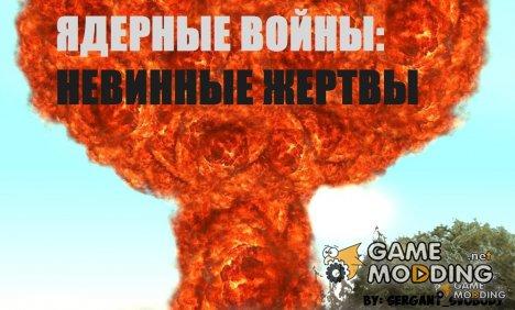 Ядерные войны: Невинные жертвы (Часть 1) for GTA San Andreas