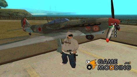 Пак лётного транспорта for GTA San Andreas