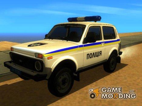 ВАЗ-2121 Полиция Украины для GTA San Andreas