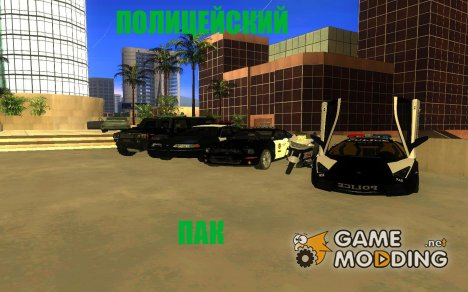 """Полицейский"" пак for GTA San Andreas"