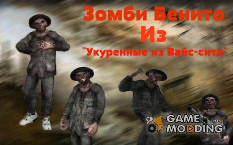 """Бенито из """"Укуренные из Вайс-сити"""" for GTA San Andreas"""