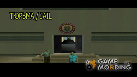 Тюрьма для GTA Vice City