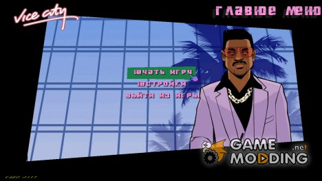 Новое меню for GTA Vice City