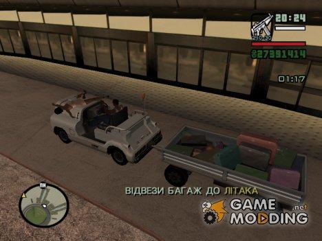 Погрузчик багажа 2.0 for GTA San Andreas