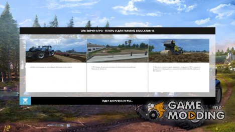 СПК Борки — Агро для Farming Simulator 2015