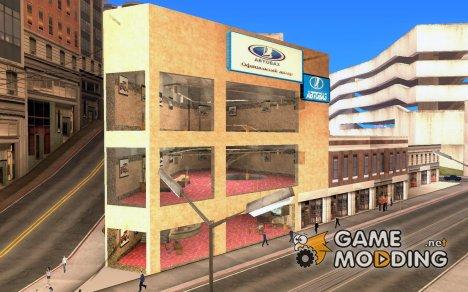 Автосалон ВАЗ for GTA San Andreas