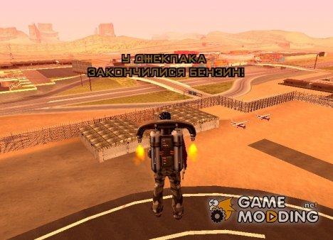 Заправлять топливом джекпак v 1.0 for GTA San Andreas