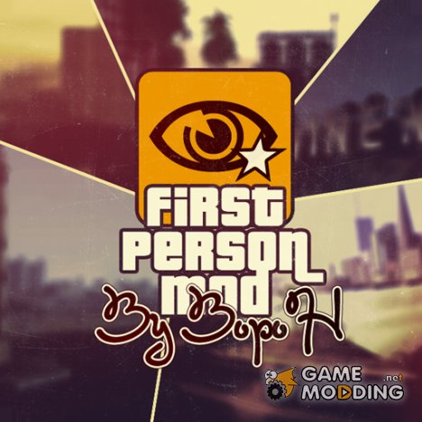 First-Person mod v3.0 для GTA San Andreas