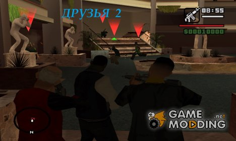 Друзья 2 для GTA San Andreas