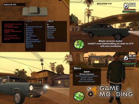 CLEO-скрипты для скрининга для GTA San Andreas