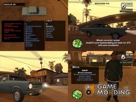 CLEO-скрипты для скрининга for GTA San Andreas