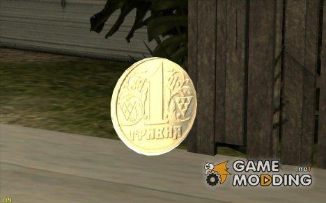 Одна гривна для GTA San Andreas