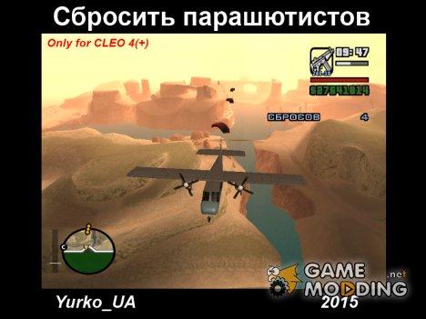 Сбросить парашютистов for GTA San Andreas
