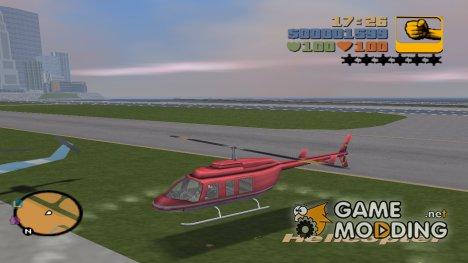 Аэро for GTA 3