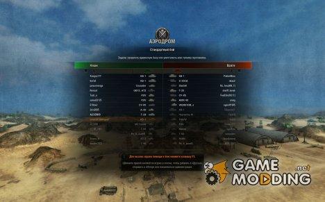 Цветная загрузка боя WoT для World of Tanks
