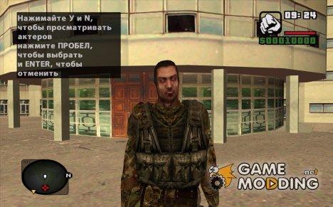 Зомбированный военный из S.T.A.L.K.E.R v.2 для GTA San Andreas