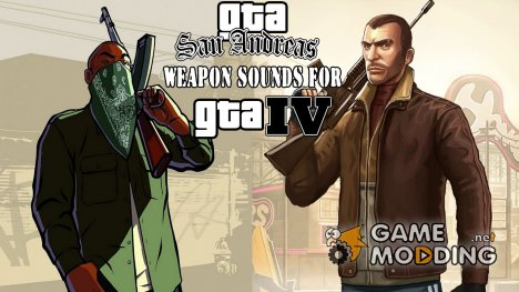 Звуки оружия из GTA San Andreas для GTA 4