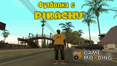 Футболка с Pikachu for GTA San Andreas