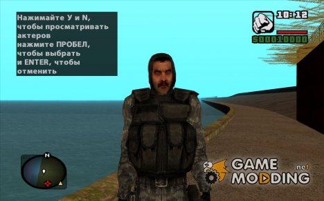Наемник из S.T.A.L.K.E.R v.3 for GTA San Andreas
